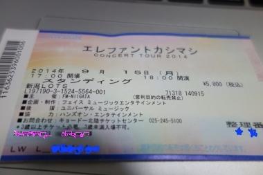 エレカシ新潟140915