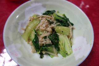 青梗菜とえのきの塩炒め515