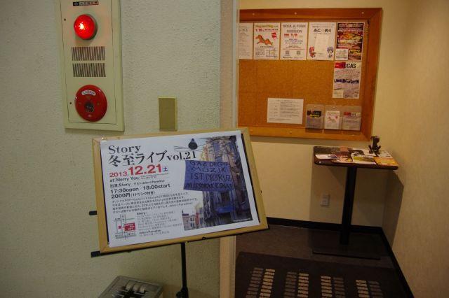 Story冬至ライブ Vol.215