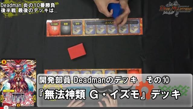 deadman-10deckbattle-no10-g-izumo.jpg