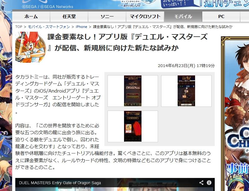 dm-app-inside-20140623.jpg