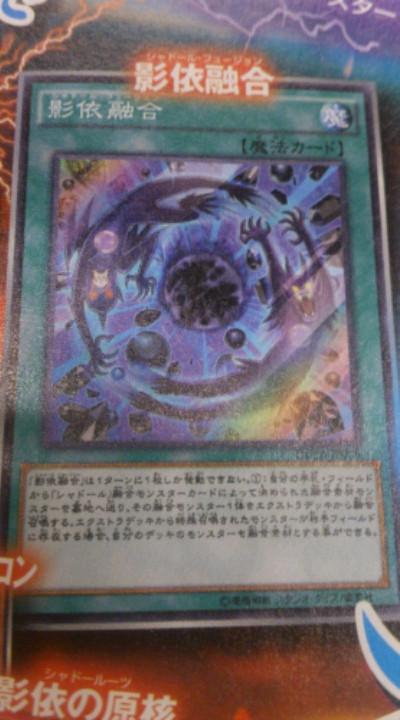 duea-shadowl-fusion.jpg