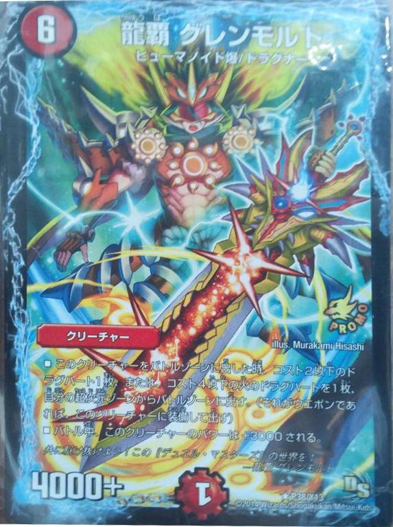entry-gate-of-dragon-saga-promo-guren-moruto-20140518.jpg