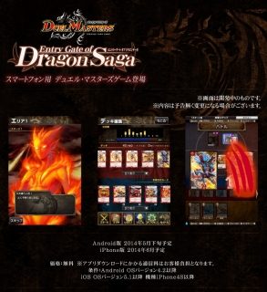 entry-of-dragon-saga.jpg