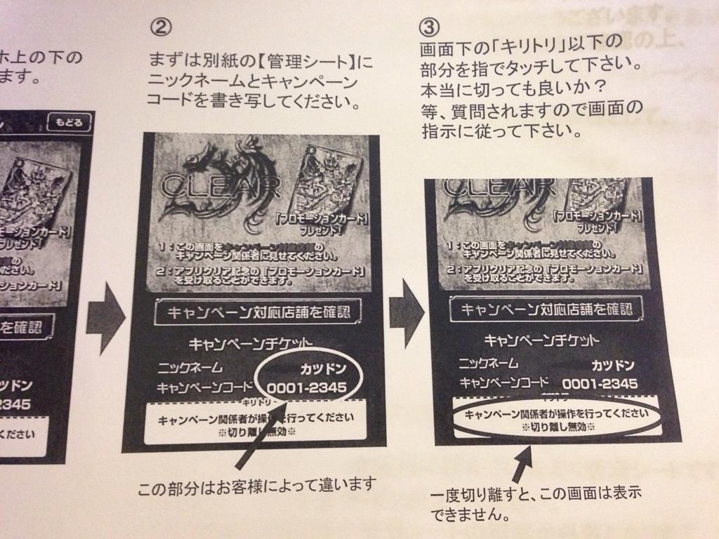 eods-promo-gren-moruto-ticket-20140519.jpg