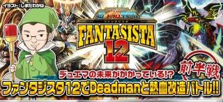 fantasista12-deck-video-20140416.jpg