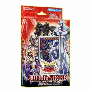 遊戯王アーク・ファイブ オフィシャルカードゲーム ストラクチャーデッキ HERO's STRIKE (仮)