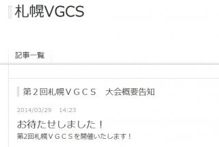 sapporo-vgcs-event.jpg