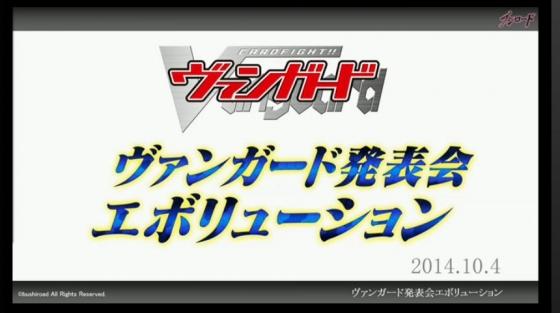 ヴァンガード発表会エボリューション タイトル画面