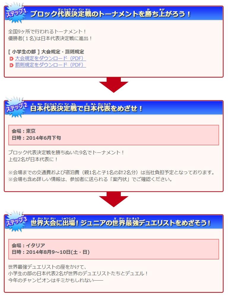 wcq2014-dragon-duel-japan-schedule.jpg