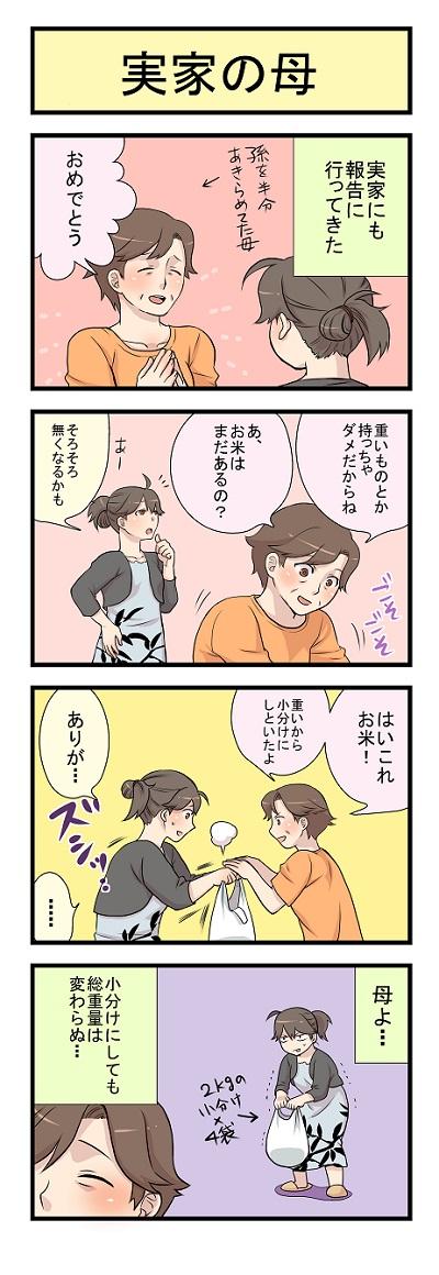 妊娠漫画4