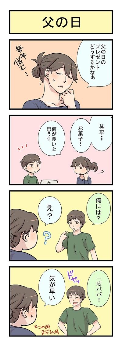 妊娠漫画5