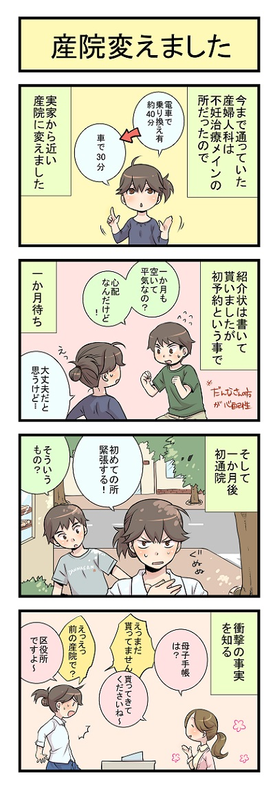 妊娠漫画6