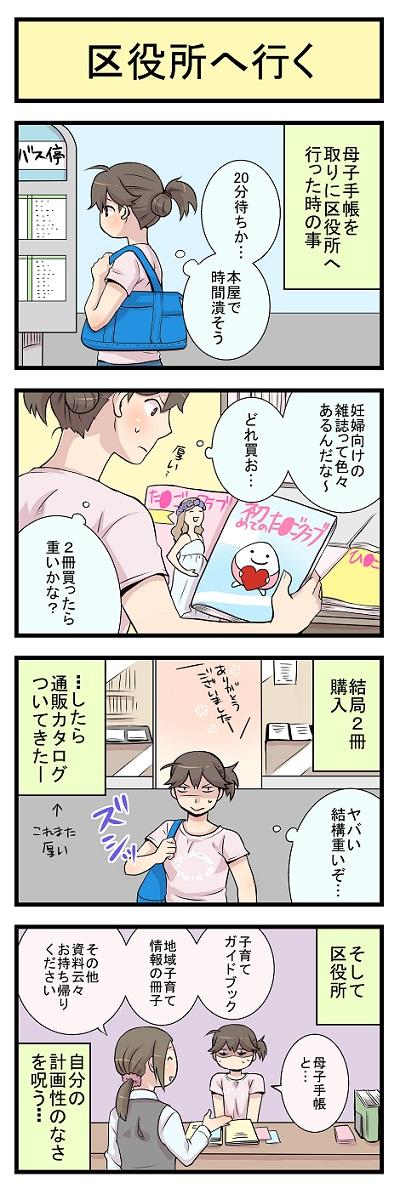 妊娠漫画7