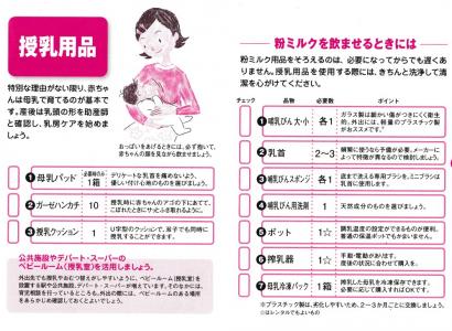 出産準備品5