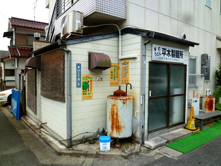 平木製麺所6