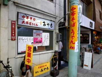 みやち店3
