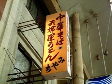 みやち店4