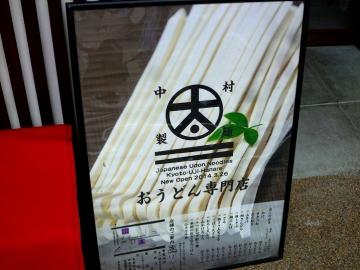 中村製麺店2