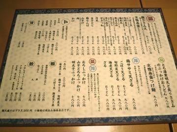 中村製麺メニュー1