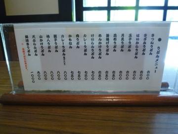 香川ざるうどん5