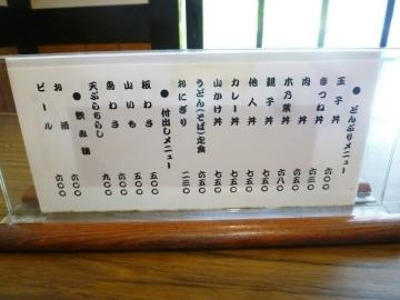 香川ざるうどん6