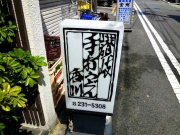 香川ざるうどん10