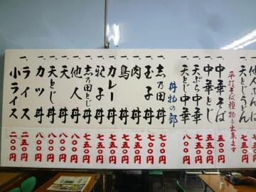 鶴丸メニュー1
