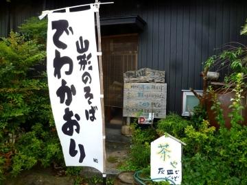 麺茶房えだの郷店4