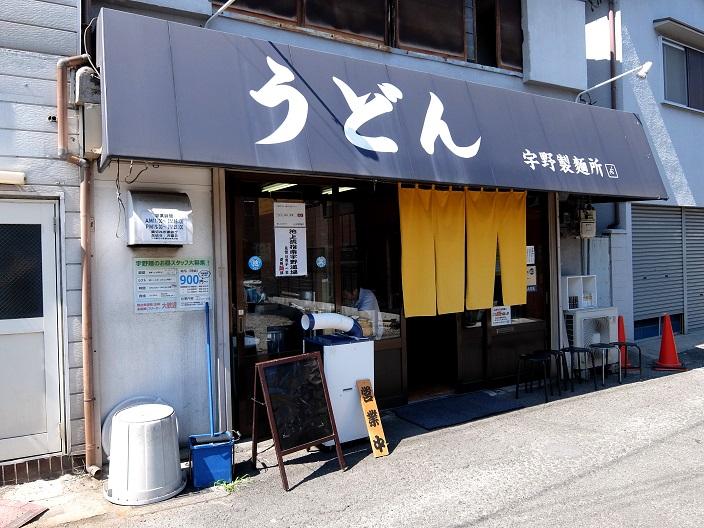 宇野製麺所店1