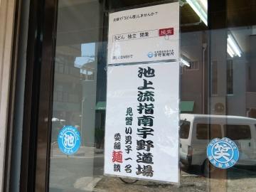 宇野製麺所店3