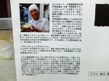 宇野製麺所店2
