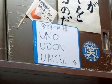 宇野製麺所店5