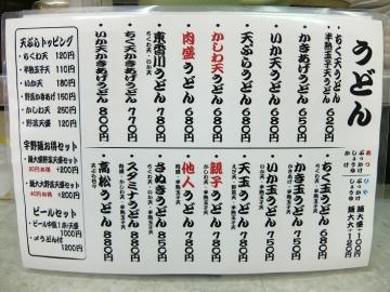 宇野製麺所店6