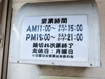 宇野製麺所店7