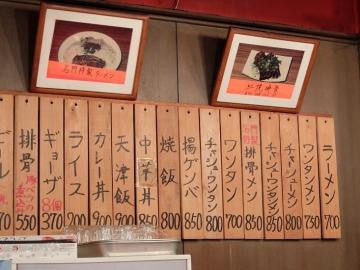 揚子江店2