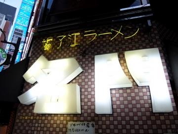 揚子江店8