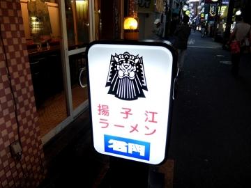 揚子江店3