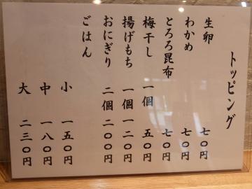 梵蔵ざるうどん4
