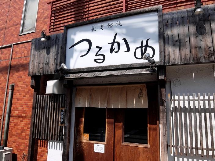 つるかめ店2