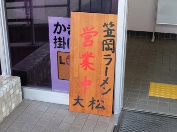 大松ラーメン5