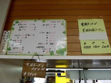 大松ラーメン6