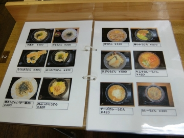 麺工房メニュー1