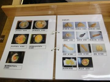 麺工房メニュー3