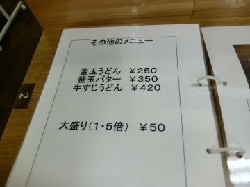 麺工房メニュー4