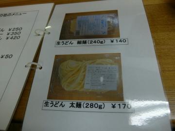 麺工房メニュー5