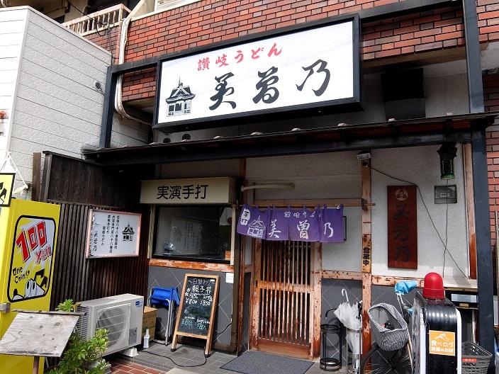 美曽乃店1