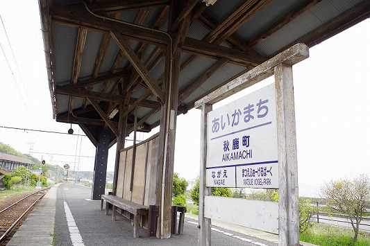 秋鹿町駅 3