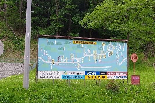 川原湯温泉駅 3