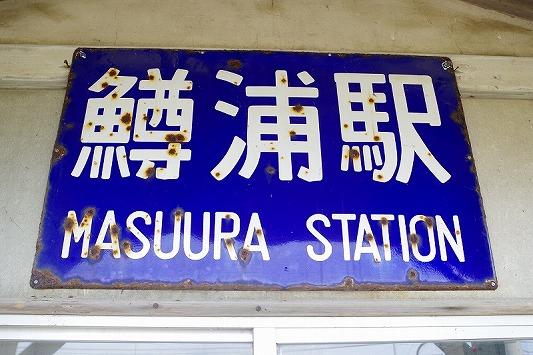 鱒浦駅 5